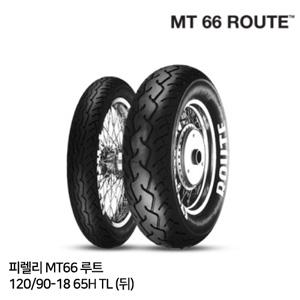 피렐리 MT66 루트 120/90-18 65H TL (뒤)