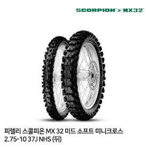 피렐리 스콜피온 MX 32 미드 소프트 미니크로스 2.75-10 37J NHS (뒤)
