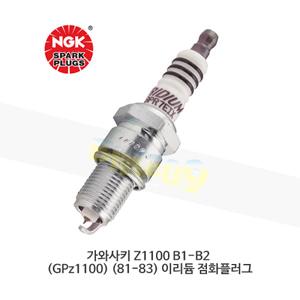 가와사키 Z1100 B1-B2 (GPz1100) (81-83) 이리듐 점화플러그