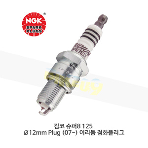 킴코 슈퍼8 125 Ø12mm Plug (07-) 이리듐 점화플러그