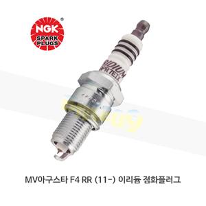 MV아구스타 F4 RR (11-) 이리듐 점화플러그