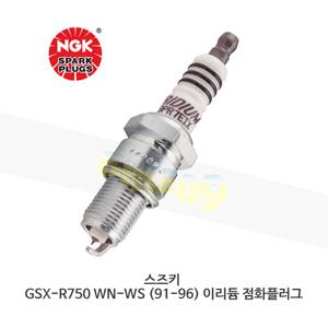 스즈키 GSX-R750 WN-WS (91-96) 이리듐 점화플러그