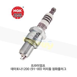 트라이엄프 데이토나1200 (91-00) 이리듐 점화플러그