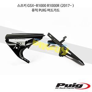스즈키 GSX-R1000 R1000R (2017- ) 퓨익 PUIG 머드가드