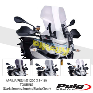 APRILIA 카포나드1200(13-16) TOURING 퓨익 윈드스크린 (Dark Smoke/Smoke/Black/Clear)