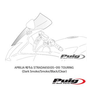 APRILIA 페가소 STRADA650(05-09) TOURING 퓨익 윈드스크린 (Dark Smoke/Smoke/Black/Clear)