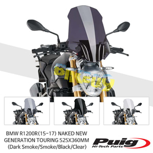 BMW R1200R(15-17) NAKED NEW GENERATION TOURING 퓨익 윈드스크린 525X360MM (Dark Smoke/Smoke/Black/Clear)