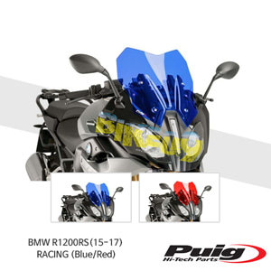 BMW R1200RS(15-17) RACING 퓨익 윈드스크린 (Blue/Red)