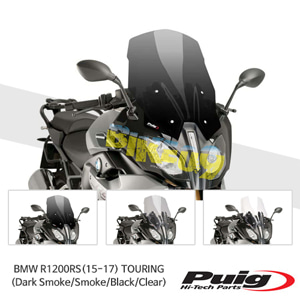 BMW R1200RS(15-17) TOURING 퓨익 윈드스크린 (Dark Smoke/Smoke/Black/Clear)