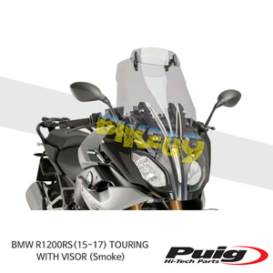 BMW R1200RS(15-17) TOURING WITH VISOR 퓨익 윈드스크린 (Smoke)