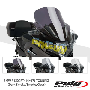 BMW R1200RT(14-17) TOURING 퓨익 윈드스크린 (Dark Smoke/Smoke/Clear)