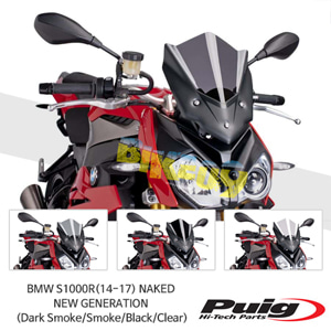 BMW S1000R(14-17) NAKED NEW GENERATION 퓨익 윈드 스크린 실드 (Dark Smoke/Smoke/Black/Clear)