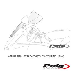 APRILIA 페가소 STRADA650(05-09) TOURING 퓨익 윈드스크린 (Blue)