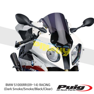 BMW S1000RR(09-14) RACING 퓨익 윈드 스크린 실드 (Dark Smoke/Smoke/Black/Clear)