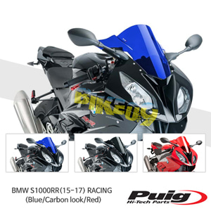 BMW S1000RR(15-17) RACING 퓨익 윈드 스크린 실드 (Blue/Carbon look/Red)