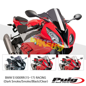 BMW S1000RR(15-17) RACING 퓨익 윈드 스크린 실드 (Dark Smoke/Smoke/Black/Clear)