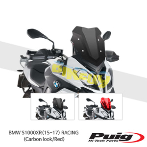 BMW S1000XR(15-17) RACING 퓨익 윈드 스크린 실드 (Carbon look/Red)