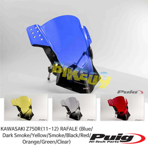 가와사키 Z750R(11-12) RAFALE 푸익 윈드 스크린 실드 (Blue/Dark Smoke/Yellow/Smoke/Black/Red/Orange/Green/Clear)