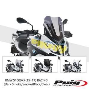 BMW S1000XR(15-17) RACING 퓨익 윈드 스크린 실드 (Dark Smoke/Smoke/Black/Clear)