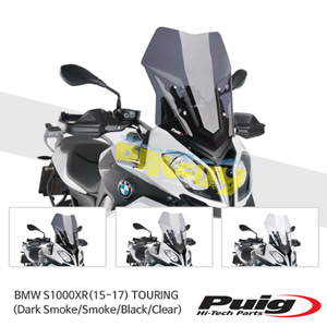 BMW S1000XR(15-17) TOURING 퓨익 윈드 스크린 실드 (Dark Smoke/Smoke/Black/Clear)