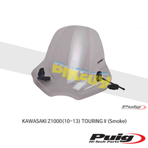 가와사키 Z1000(10-13) TOURING II 푸익 윈드 스크린 실드 (Smoke)