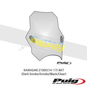 가와사키 Z1000(14-17) BAT 푸익 윈드 스크린 실드 (Dark Smoke/Smoke/Black/Clear)