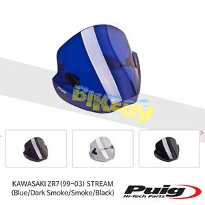 가와사키 ZR7(99-03) STREAM 푸익 윈드 스크린 실드 (Blue/Dark Smoke/Smoke/Black)