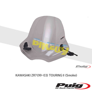 가와사키 ZR7(99-03) TOURING II 푸익 윈드 스크린 실드 (Smoke)