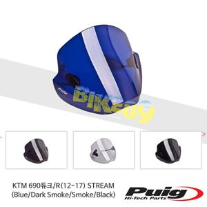 KTM 690듀크/R(12-17) STREAM 퓨익 윈드 스크린 실드 (Blue/Dark Smoke/Smoke/Black)