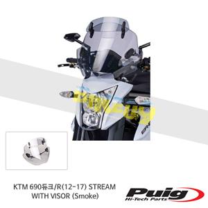 KTM 690듀크/R(12-17) STREAM WITH VISOR 퓨익 윈드 스크린 실드 (Smoke)