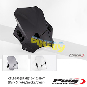 KTM 690듀크/R(12-17) BAT 퓨익 윈드 스크린 실드 (Dark Smoke/Smoke/Clear)