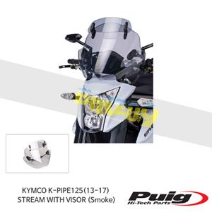 킴코 K-PIPE125(13-17) STREAM WITH VISOR 퓨익 윈드 스크린 실드 (Smoke)