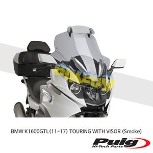 BMW K1600GTL(11-17) TOURING WITH VISOR 퓨익 윈드스크린 (Smoke)
