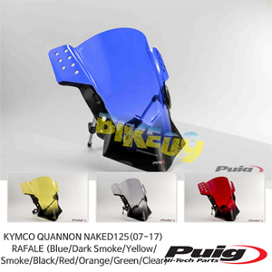 킴코 QUANNON NAKED125(07-17) RAFALE 퓨익 윈드 스크린 실드 (Blue/Dark Smoke/Yellow/Smoke/Black/Red/Orange/Green/Clear)