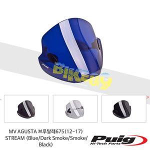 MV아구스타 브루탈레675(12-17) STREAM 퓨익 윈드 스크린 실드 (Blue/Dark Smoke/Smoke/Black)
