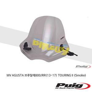 MV아구스타 브루탈레800/RR(13-17) TOURING II 퓨익 윈드 스크린 실드 (Smoke)