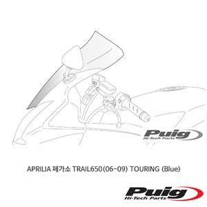 아프릴리아 페가소 트레일650(06-09) TOURING 퓨익 윈드 스크린 실드 (Blue)