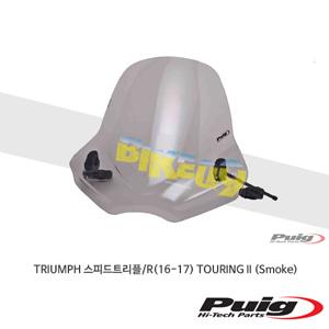 트라이엄프 스피드 트리플/R(16-17) TOURING II 퓨익 윈드 스크린 실드 (Smoke)