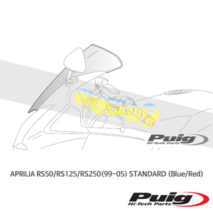 APRILIA RS50/RS125/RS250(99-05) STANDARD 퓨익 윈드스크린 (Blue/Red)