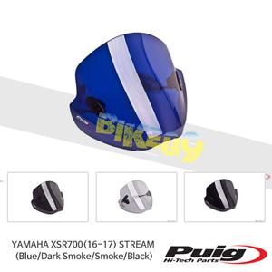 야마하 XSR700(16-17) STREAM 푸익 윈드 스크린 실드 (Blue/Dark Smoke/Smoke/Black)