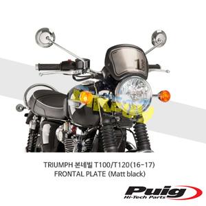 트라이엄프 본네빌 T100/T120(16-17) FRONTAL PLATE 퓨익 윈드 스크린 실드 (Matt black)