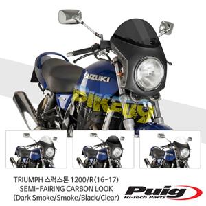 트라이엄프 스럭스톤 1200/R(16-17) SEMI-FAIRING CARBON LOOK 퓨익 윈드 스크린 실드 (Dark Smoke/Smoke/Black/Clear)