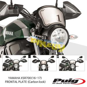 야마하 XSR700(16-17) FRONTAL PLATE 푸익 윈드 스크린 실드 (Carbon look)