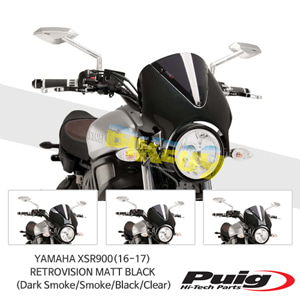 야마하 XSR900(16-17) RETROVISION MATT BLACK 푸익 윈드 스크린 실드 (Dark Smoke/Smoke/Black/Clear)