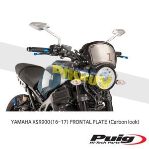 야마하 XSR900(16-17) FRONTAL PLATE 푸익 윈드 스크린 실드 (Carbon look)
