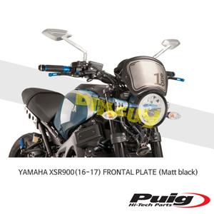야마하 XSR900(16-17) FRONTAL PLATE 푸익 윈드 스크린 실드 (Matt black)
