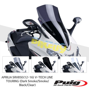 아프릴리아 SRV850(12-16) V-TECH LINE TOURING 퓨익 윈드 스크린 실드 (Dark Smoke/Smoke/Black/Clear)