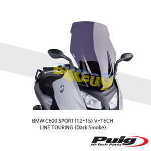 BMW C600 SPORT(12-15) V-TECH LINE TOURING 퓨익 윈드 스크린 실드 (Dark Smoke)