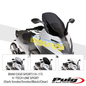 BMW C650 SPORT(16-17) V-TECH LINE SPORT 퓨익 윈드 스크린 실드 (Dark Smoke/Smoke/Black/Clear)