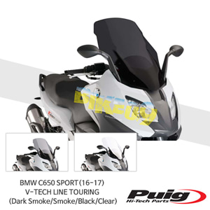 BMW C650 SPORT(16-17) V-TECH LINE TOURING 퓨익 윈드 스크린 실드 (Dark Smoke/Smoke/Black/Clear)